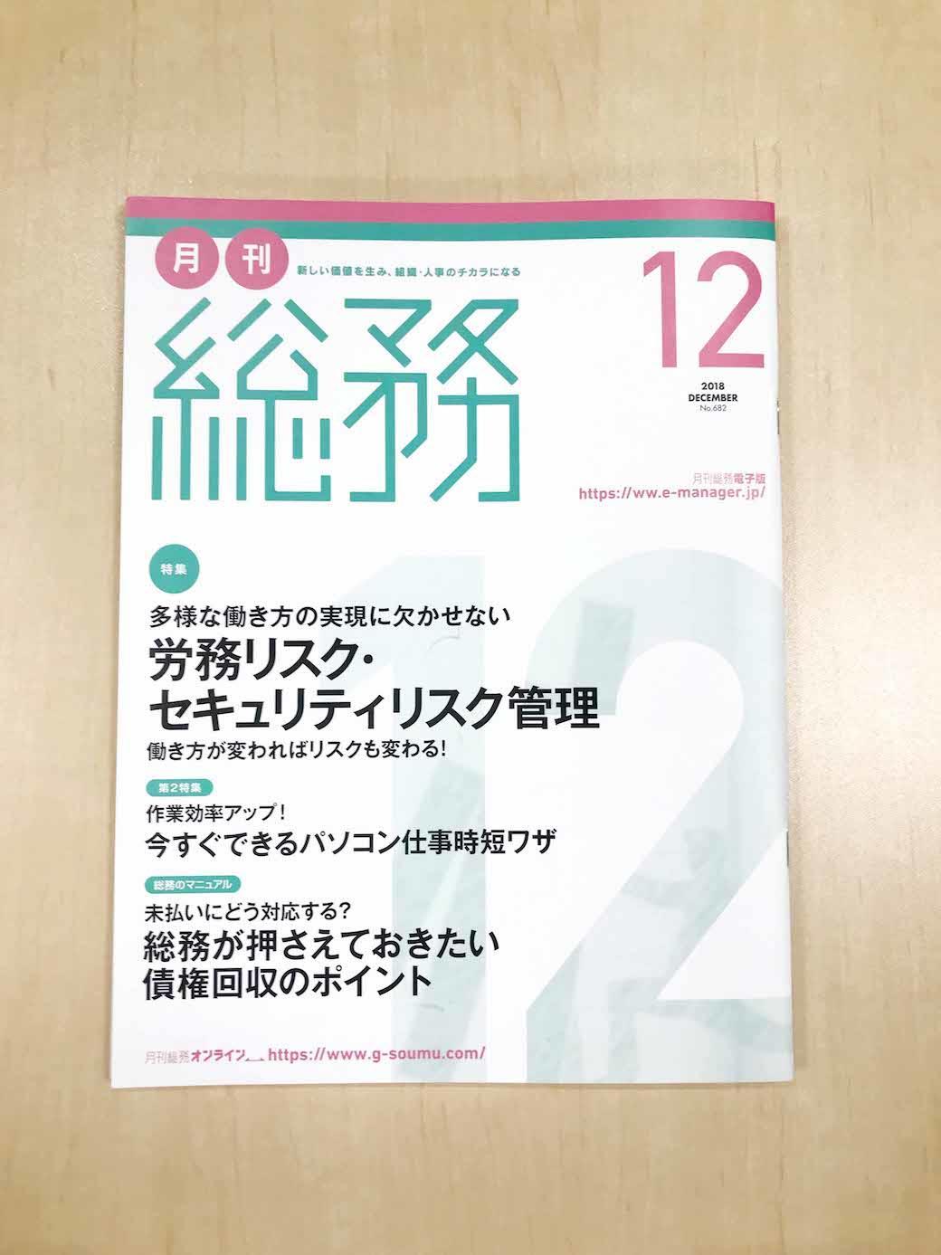 月刊総務12月号